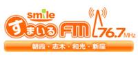 すまいるFM76.7MHz
